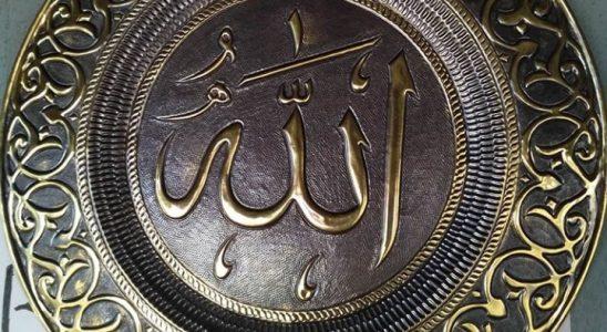 Kaligrafi Allah Tembaga Kuningan